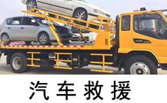 道路救援拖车电话